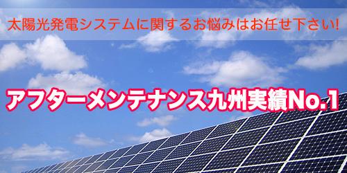 株式会社ソルトの太陽光発電のメンテナンス