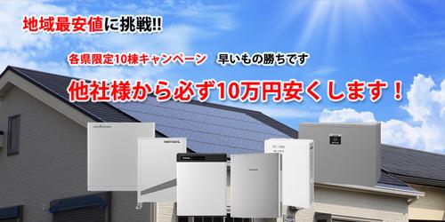 メリットプラスで太陽光発電システムの設置